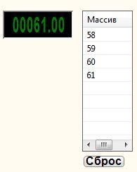 Конвертер (числ.мас.-стр.мас.) - Результат работы проекта