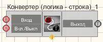 Конвертер (логика - строка) - Режим проектировщика