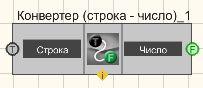 Конвертер (строка - число) - Режим проектировщика