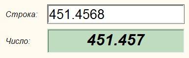 Конвертер (строка - число) - Результат работы проекта
