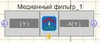 Медианный фильтр - Режим проектировщика