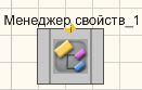 Менеджер свойств - Режим проектировщика