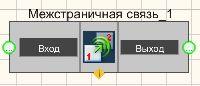 Межстраничная связь - Режим проектировщика