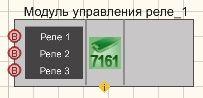 Модуль управления реле ZET7161 - Режим проектировщика