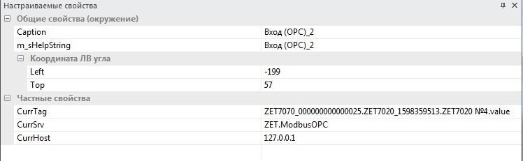 obmen-dannyimi-opc-127-0-0-1