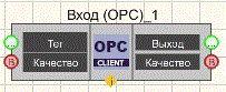 Обмен данными OPC - Режим проектировщика