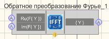 Обратное преобразование Фурье - Режим проектировщика