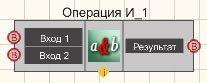 Операция И - Режим проектировщика