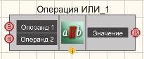 Операция ИЛИ - Режим проектировщика