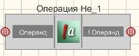 Операция Не - Режим проектировщика