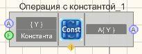 Операция с константой - Режим проектировщика
