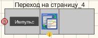 Переход на страницу - Режим проектировщика