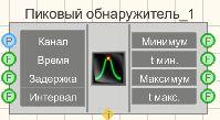 Пиковый обнаружитель - Режим проектировщика