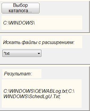 Поиск файлов в директории - Результат работы проекта