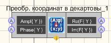 Преобразование координат в декартовы - Режим проектировщика