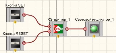 RS-триггер - Пример