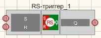 RS-триггер - Режим проектировщика