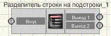 Разделитель строки - Режим проектировщика