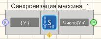 Синхронизация массива - Режим проектировщика
