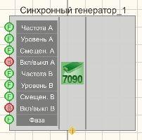 Синхронный генератор ZET7090 - Режим проектировщика