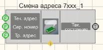 Смена адреса ZET7xxx - Режим проектировщика