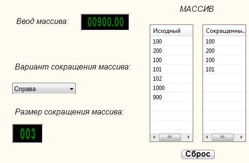 Сокращение массива - Результат работы проекта