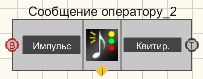 Сообщение - Режим проектировщика