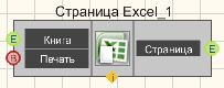 Страница Excel - Режим проектировщика