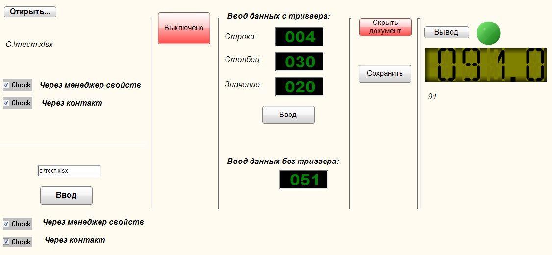 Страница Excel - Результат работы проекта