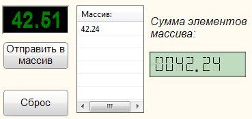 Сумма элементов массива - Результат работы проекта