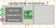 Цифровой генератор ZET7060g - Режим проектировщика