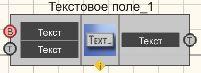 Текстовое поле - Режим проектировщика