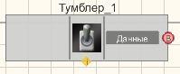Тумблер - Режим проектировщика