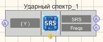 Ударный спектр - Режим проектировщика