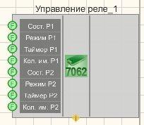 Управление реле ZET7062 - Режим проектировщика