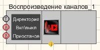 Воспроизведение сигналов - Режим проектировщика