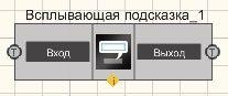 Всплывающая подсказка - Режим проектировщика