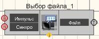 Выбор файла - Режим проектировщика