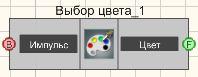 Выбор цвета - Режим проектировщика