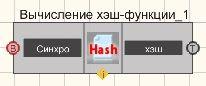 Вычисление хэш-функции - Режим проектировщика