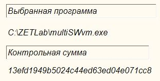 Вычисление хэш-функции - Результат работы проекта