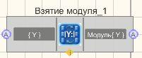 Взятие модуля - Режим проектировщика