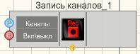 Запись каналов - Режим проектировщика