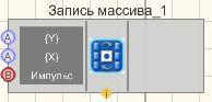Запись массива - Режим проектировщика