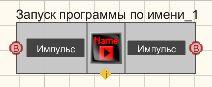 Запуск программы по имени - Режим проектировщика
