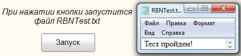 Запуск программы по имени - Результат работы проекта