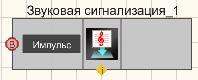Звуковая сигнализация - Режим проектировщика