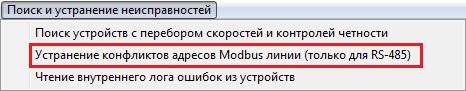 Опция «Устранение конфликтов адресов Modbus линии»