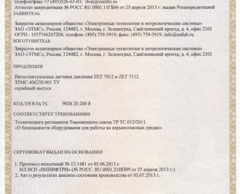 Сертификат соответствия взрывозащищенных средств измерений