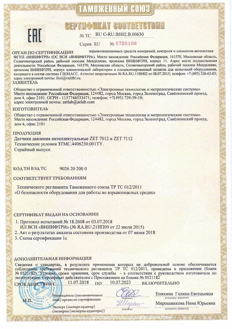 Sertifikat-sootvetstviya-vzryivozashhishhennyih-sredstv-izmereniy-datchikov-davleniya-ZET-7X12